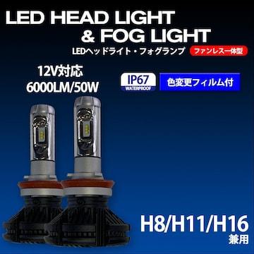 LED フォグランプ H8/H11/H16 兼用 12V  50W