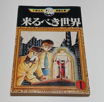 初版 手塚治虫 漫画全集「来るべき世界」1巻 講談社 昭和レト