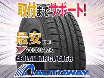 ヨコハマ GEOLANDAR CV G058 225/65R17インチ 4本