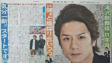 滝沢秀明◇2016.4.2日刊スポーツ Saturdayジャニーズ