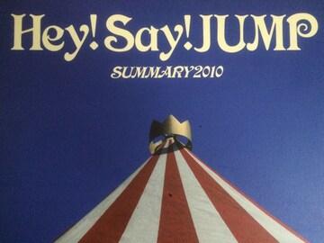 激安!超レア!☆HeySayJUMP/SUMMARY2010コンサートパンフレット☆