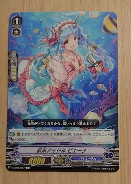 ヴァンガード 新米アイドル ピエーナ V-EB05/037 491