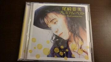 尾崎亜美「プレミアム・ベスト」