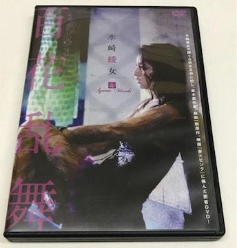 中古即決 水崎綾女 百花乱舞 〜映画「赤×ピンク」より〜