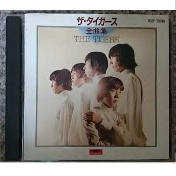 KF  ザ・タイガース  全曲集 (廃盤)