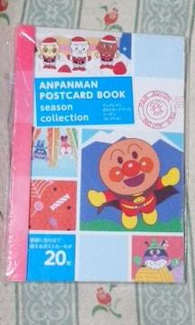 新品アンパンマンポストカード ブック�A定価\918シーズン コレクション