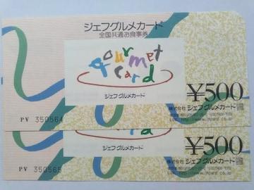 1000円分ジェフグルメカード新品