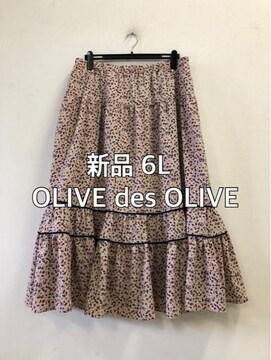 新品☆6LオリーブOLIVE des OLIVE小花柄ロングスカート☆d377