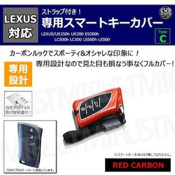 超LED】レクサス 専用スマートキー カバー TypeC ストラップ付 レッドカーボン