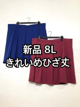 新品☆8L♪ひざ丈の楽ちんきれいめスカート2枚♪☆d886