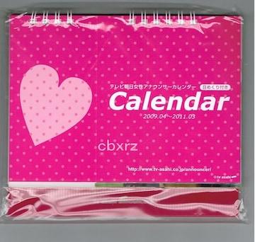 テレ朝女子アナ卓上カレンダー2009〜2011 竹内由恵他