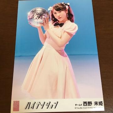 AKB48 西野未姫 ハイテンション 生写真