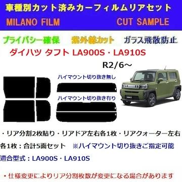 ダイハツ タフト LA900S・LA910S カット済みカーフィルム