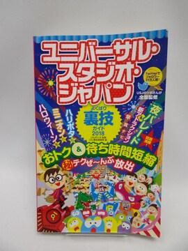 2102 ユニバーサル・スタジオ・ジャパンよくばり裏技ガイド2018
