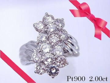 Pt900  2.00ct ダイヤモンド フラワーリング 10.5号 新品仕上げ済★dot