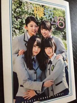 欅坂46抽選プレゼント図書カード小学館サンデー