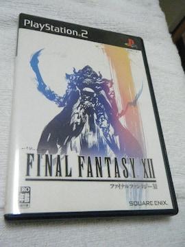 ファイナルファンタジー12(PS2用)