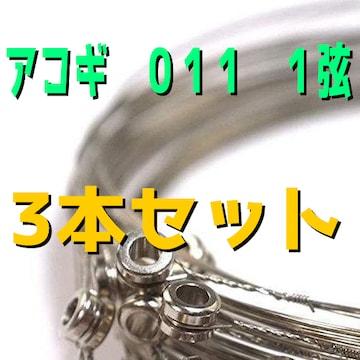 送料無料 アコギ アコースティックギター 011 1弦 3本セット ばら売り