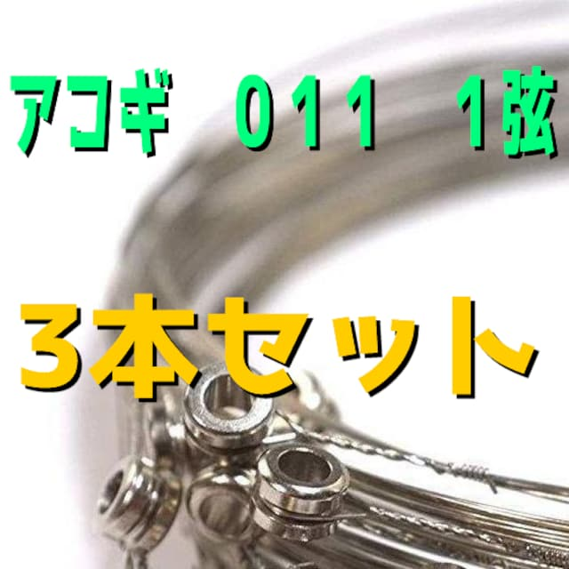 送料無料 アコギ アコースティックギター 011 1弦 3本セット ばら売り  < ホビーの