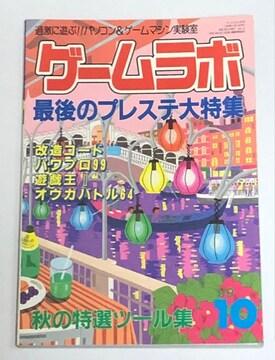 ゲームラボ 1999/10号