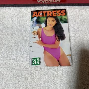 テレカ 50度数 胡桃沢ひろ子 '93/3 アクトレス W 未使用