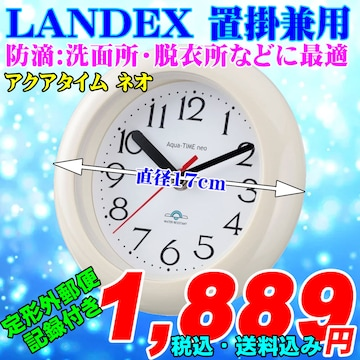 ランデックス 置掛兼用 防滴時計 アクアタイムネオ 新品