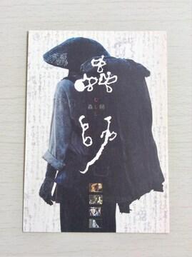 『蟲師』オダギリジョー☆映画ポストカード!