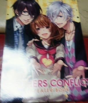 BROTHERS CONFLICT シルフ付録リピーターブック