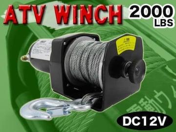 電動ウインチ DC12V 2000LBSまで対応 マウント用プレート付 新品
