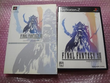 攻略本つきで!堀PS2 FF12 ファイナルファンタジー12