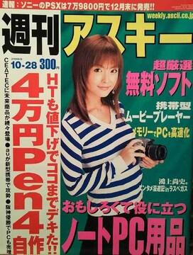 平山あや・伊藤裕子【週刊アスキー】2003年10月28日号
