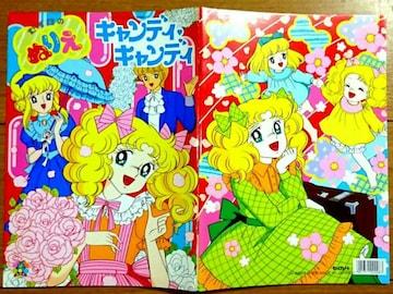 キャンディキャンディ ぬりえ 絵本 いがらしゆみこ 昭和 レトロ