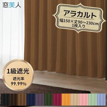 高級遮光1級カーテン! 幅150×丈178cm LBR 1枚【窓美人】