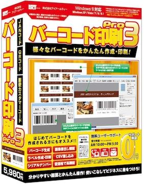 バーコード印刷Pro3  ◆新品・即決!