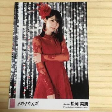 HKT48 松岡菜摘 #好きなんだ 生写真 AKB48