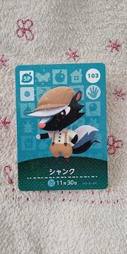 どうぶつの森amiiboカード 103 シャンク