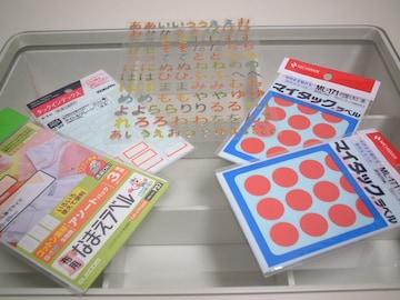 ★NICHIBAN★ELECOM★布用★アソートパック★なまえラベル★