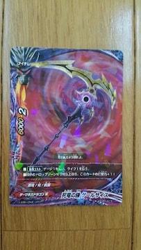 バディファイト【死竜の鎌ゲールサイズ】