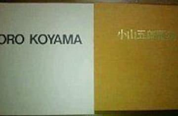 希少 小山五郎画集 定価30000円 三彩新社 昭和61年