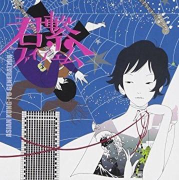 ASIAN KUNG-FU GENERATION 名盤アルバム「君繋ファイブエム」 ハイスタンダード