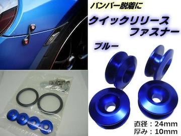 クイックリリースファスナー/メタリックブルー/4個set/アルミ製