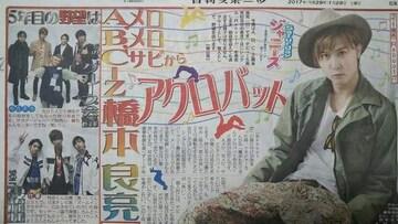 A.B.C-Z 橋本良亮◇2017.1.28 日刊スポーツ Saturdayジャニーズ