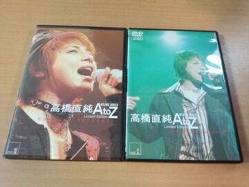 高橋直純DVD「A'LIVE 2003 AtoZ Limited Edition」2枚組●