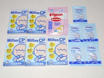 チャイルドプルーフ 20錠+洗剤ミルトン 哺乳びん・さく乳器洗い