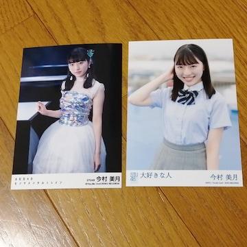 STU48今村美月 ☆公式生写真〜まとめ売り6枚セット!