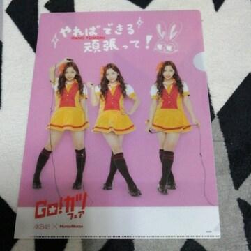 元AKB48板野友美☆AKB48×ほっともっと GO!カツフェア クリアファイル!