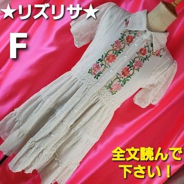 ★LIZ LISA(リズ リサ)★可愛い(^O^)/★ワンピース★F(M?)