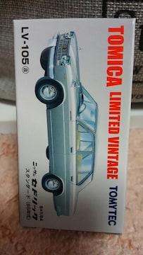 トミカ リミテッドヴィンテージネオ 日産 セドリック スタンダード65年式 未開封 新品