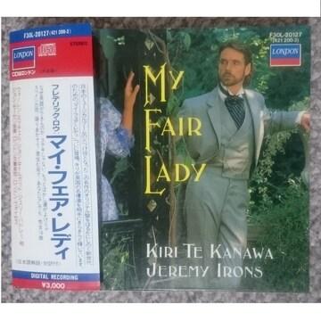 KF  フレデリック・ロウ  マイ・フェア・レディ