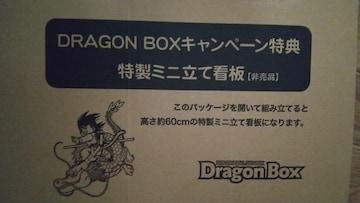 ドラゴンボール予約特典非売品